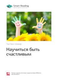 Краткое содержание книги: Научиться быть счастливым. Тал Бен-Шахар