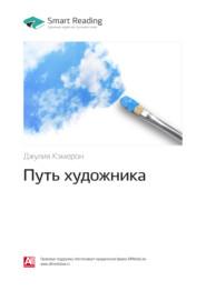 Краткое содержание книги: Путь художника. Джулия Кэмерон