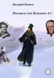 Пасквиль для Пушкина А. С.