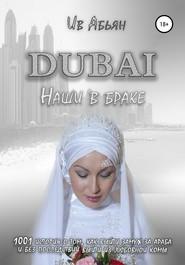 Дубай. Наши в браке