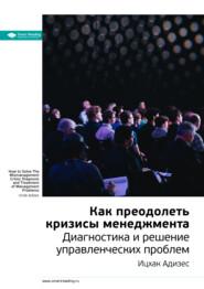 Ключевые идеи книги: Как преодолеть кризисы менеджмента. Диагностика и решение управленческих проблем. Ицхак Адизес