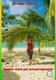Ямайка: книга для путешественников