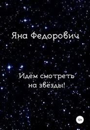 Идём смотреть на звёзды!