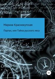 Портал, или Тайна русского леса