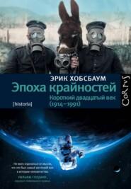Эпоха крайностей. Короткий двадцатый век (1914–1991)