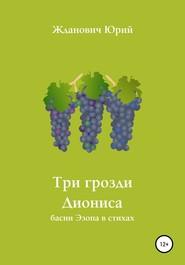 Три грозди Диониса