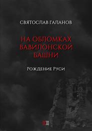 На обломках Вавилонской башни. Рождение Руси
