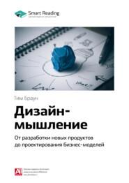 Краткое содержание книги: Дизайн-мышление. От разработки новых продуктов до проектирования бизнес-моделей. Тим Браун