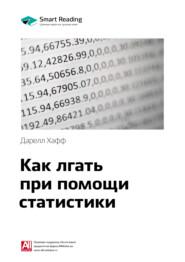 Ключевые идеи книги: Как лгать при помощи статистики. Дарелл Хафф