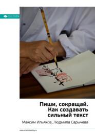 Краткое содержание книги: Пиши, сокращай. Как создавать сильный текст. Максим Ильяхов, Людмила Сарычева