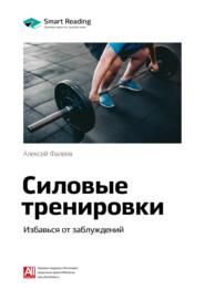 Ключевые идеи книги: Силовые тренировки. Избавься от заблуждений. Алексей Фалеев