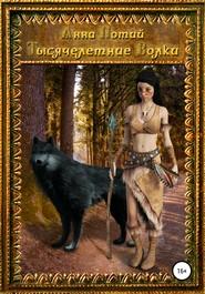 Тысячелетние Волки