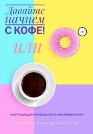 Давайте начнем с кофе! Инструкция для коррекции и\/или изменения жизни