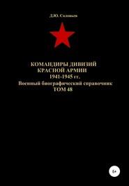 Командиры дивизий Красной Армии 1941-1945 гг. Том 48