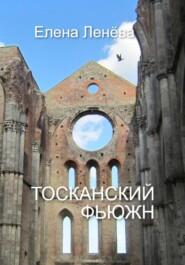 Тосканский фьюжн