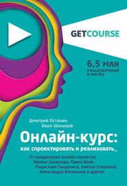 Онлайн-курс: как спроектировать и реализовать