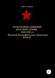 Командиры дивизий Красной Армии 1941-1945 гг. Том 67