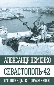 Севастополь-42. От победы к поражению