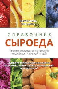 Справочник сыроеда. Краткое руководство по питанию свежей растительной пищей