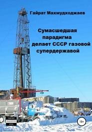 Сумасшедшая парадигма делает СССР газовой супердержавой