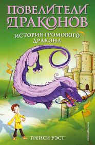 История Громового дракона
