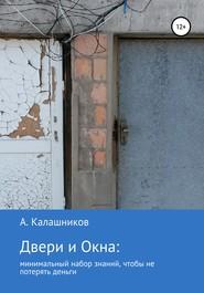 Двери и окна: минимальный набор знаний, чтобы не потерять деньги