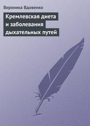 Кремлевская диета и заболевания дыхательных путей
