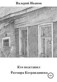 Кто подставил Ратмира Котрандашева