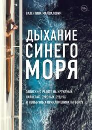 Дыхание синего моря. Запискио работе на круизном лайнере, суровых буднях и необычных приключениях