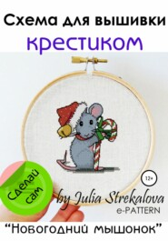Схема для вышивки крестиком «Новогодний мышонок»