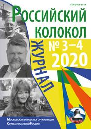Российский колокол №3-4 2020