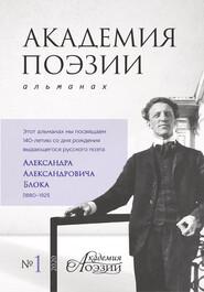 Академия поэзии. Альманах №1 2020 г.