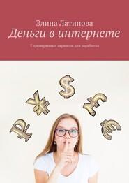 Деньги винтернете. 5проверенных сервисов для заработка