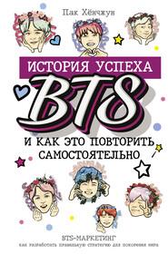 История успеха BTS и как это повторить самостоятельно