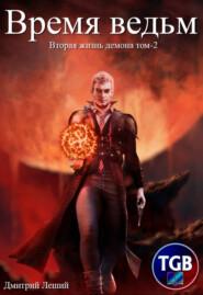 Время ведьм. Вторая жизнь демона. Том 2