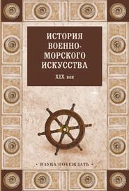 История военно-морского искусства. XIX век