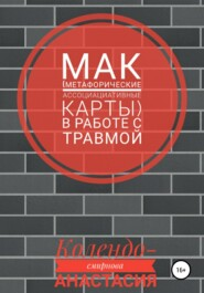 МАК (метафорические ассоциативные карты) в работе с травмой
