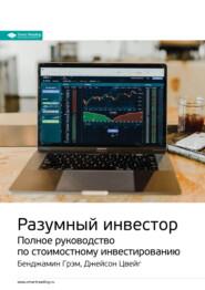Ключевые идеи книги: Разумный инвестор. Полное руководство по стоимостному инвестированию. Бенджамин Грэм, Джейсон Цвейг