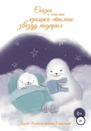 Сказка о том, как крошка-тюлень звезду подарил