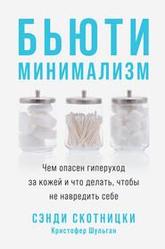 Бьюти-минимализм. Чем опасен гиперуход за кожей и что делать, чтобы не навредить себе
