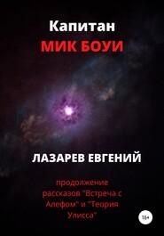 Капитан Мик Боуи