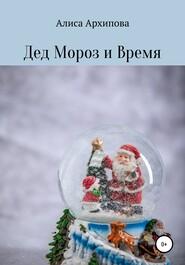 Дед Мороз и Время