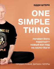 One simple thing: почему йога работает? Новый взгляд на науку йоги