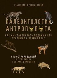 Палеонтология антрополога. Иллюстрированный путеводитель в зверинец прошлого