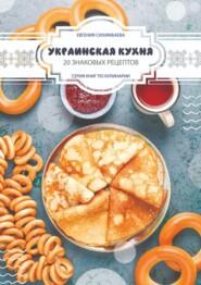 Украинская кухня: 20знаковых рецептов