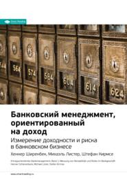 Ключевые идеи книги: Банковский менеджмент, ориентированный на доход. Измерение доходности и риска в банковском бизнесе. Хеннер Ширенбек, Михаэль Листер, Штефан Кирмсе