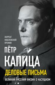 Деловые записки. Великий русский физик о насущном