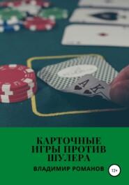 Карточные игры против шулера