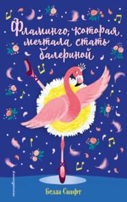 Фламинго, которая мечтала стать балериной