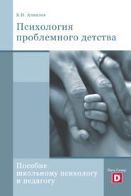 Психология проблемного детства